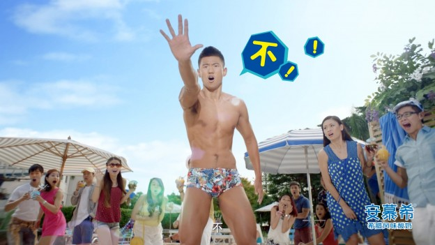 Thumbnail of An Muxi YILI TVC Chinese job オーストラリア 撮影 中国